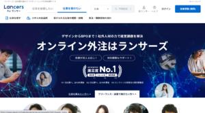 【稼ぎ方】WEBデザイン案件をランサーズで取ろう!4つのポイントだけ!